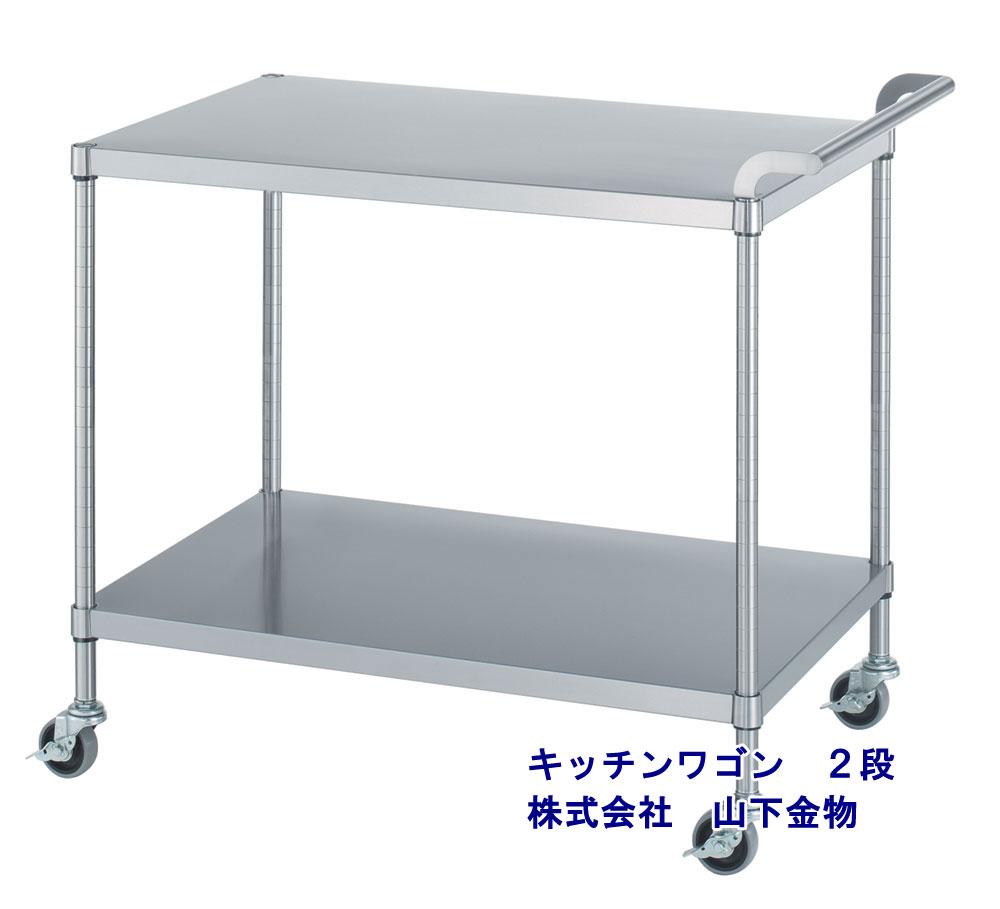 ... 業務用キッチンワゴン 2段